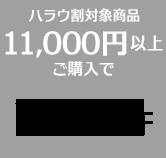 1万円以上ご購入で10%割引