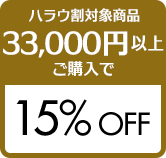 3万円以上ご購入で15%割引