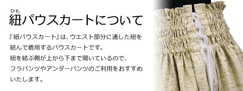 紐パウスカートはウエスト部分に通した紐を結んで着用するパウです