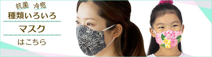 種類いろいろマスクのページはこちら