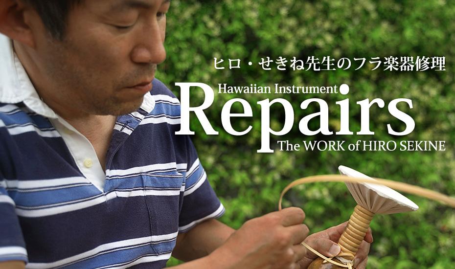 ヒロせきね先生のハワイアン楽器修理